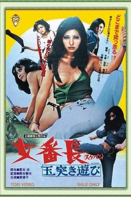 女番长:疯狂台球( 1974 )