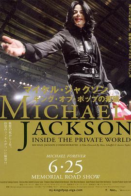 迈克尔·杰克逊:流行天王光环下的秘密( 2010 )