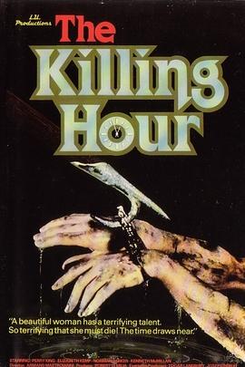 杀戮时刻( 1982 )