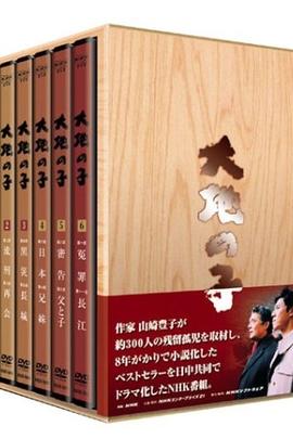大地之子( 1995 )