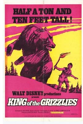 灰熊王( 1970 )