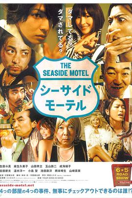 海边旅店( 2010 )
