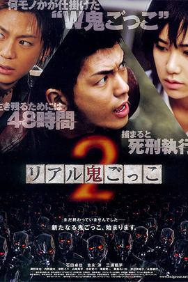 真实魔鬼游戏2( 2010 )