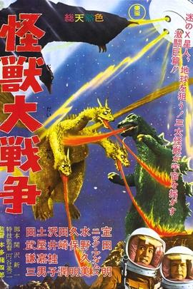 怪兽大战争( 1965 )