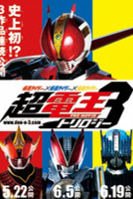 假面骑士超级电王电影三部曲:蓝之章( 2010 )