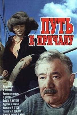 通往码头的路( 1962 )
