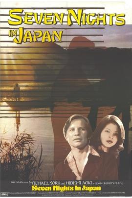东京假期( 1976 )