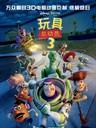 玩具总动员3/Toy story 3(2010)