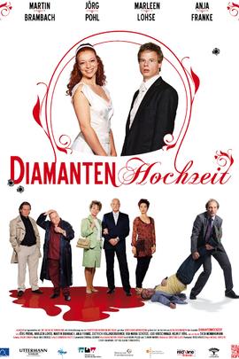 钻石婚礼( 2009 )