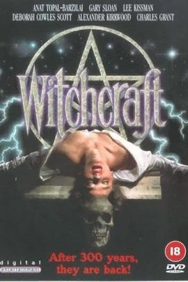 巫术( 1988 )
