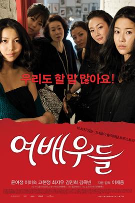 女演员们( 2009 )