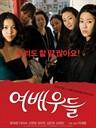 女演员们/Actresses(2009)