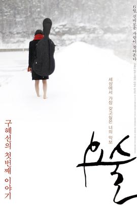妖术( 2010 )