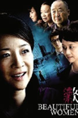 漂亮女人( 2010 )