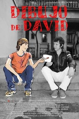 大卫的素描( 2007 )