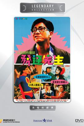 发达先生( 1989 )