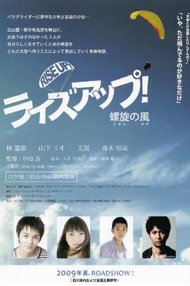飞上长空( 2009 )