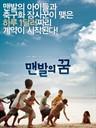 赤脚梦想 A Barefoot Dream(2010)