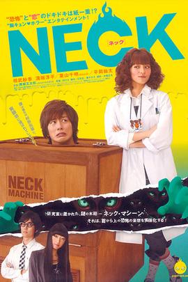 脖子造怪机( 2010 )