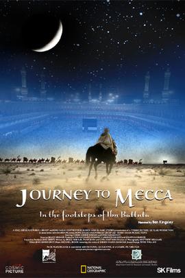 麦加之旅( 2009 )
