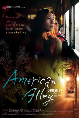 美国小巷( 2008 )