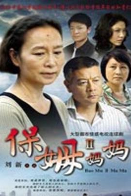 保姆妈妈( 2008 )