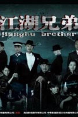 江湖兄弟( 2008 )