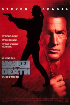 死亡标记( 1990 )