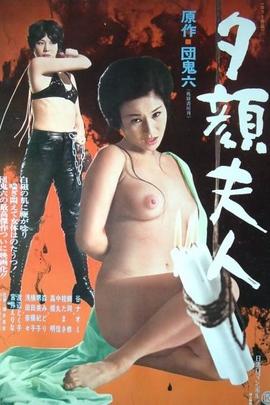夕颜夫人( 1976 )