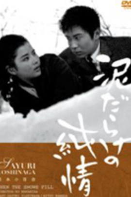 沾满泥的纯情( 1963 )