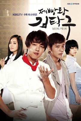 面包王金卓求( 2010 )