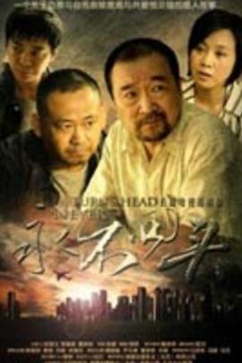 永不回头( 2010 )