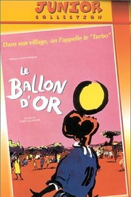 金球( 1994 )