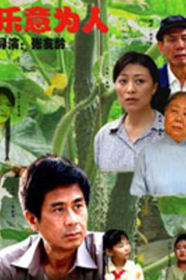 乐意为人( 2006 )
