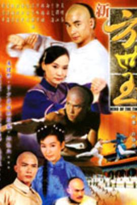 新方世玉( 2001 )