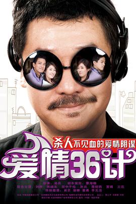 爱情36计( 2010 )