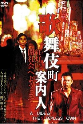 歌舞伎町案内人( 2004 )
