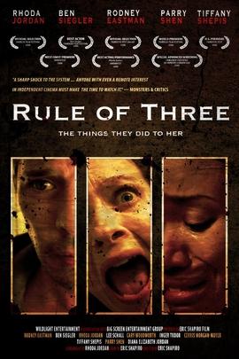 三权法则( 2008 )