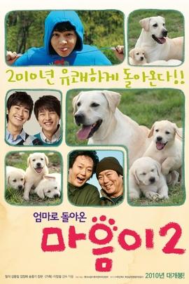 心心历险记2( 2010 )