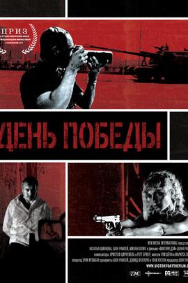 胜利日( 2011 )