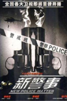 新警事( 2010 )