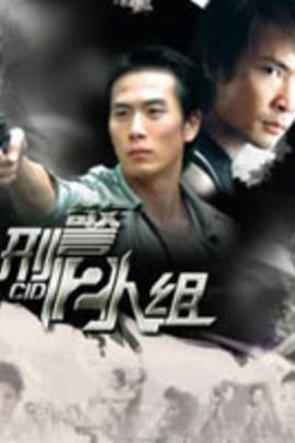 刑警二人组( 2006 )