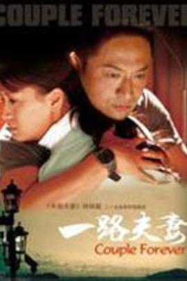 一路夫妻( 2007 )