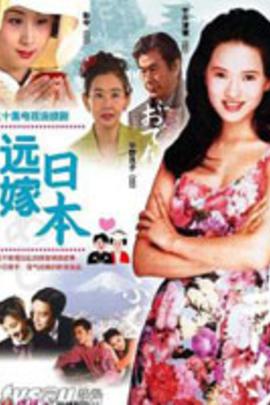 远嫁日本( 2001 )