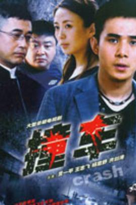 撞车( 2008 )