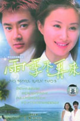 雨季不再来( 2004 )