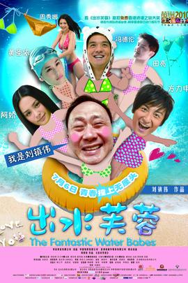 出水芙蓉( 2010 )