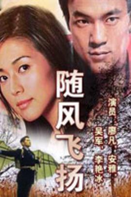 随风飞扬( 2006 )