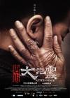 唐山大地震/Aftershock(2010)