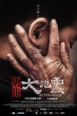 唐山大地震( 2010 )